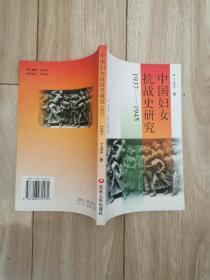 中国妇女抗战史研究1937一1945