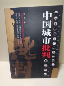中国城市批判