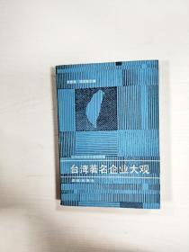 EA4010396 台湾著名企业大观(一版一印)