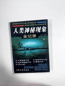 EA4010389 人类神秘现象全纪录(一版一印)【书边有读者签名】