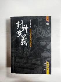 EA4010359 封神演义--古典通俗小说图文系列·上【双色图文】