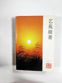 EA4010349 艺苑掇菁(一版一印)