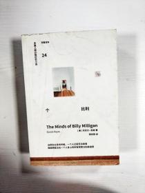 EA4010343 24个比利·完整译本【内略有污渍】
