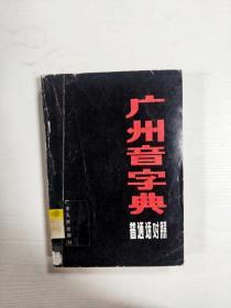 EA4010339 广州音字典·普通话对照