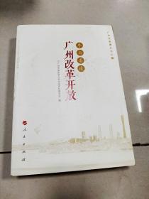 EA5004765 广州文史第82辑参与者谈广州改革开放含白天鹅宾馆:首家中国人自建的现代化酒店/广州市在全国率先开展蔬菜产销体制改革