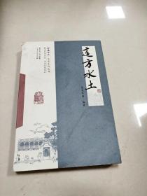 EA5004752 百年中山文史系列丛书--这方水土含在古陶瓷王国探究文化奥秘/淡然开放的画坛玫瑰/涸延画布的新疆情愫等