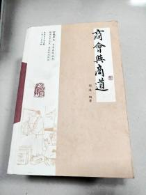 EA5004743 百年中山文史系列丛书--商会与商道含中西互动的历史机缘/先知先觉的率先垂范/香山县商务时期1912-1925年