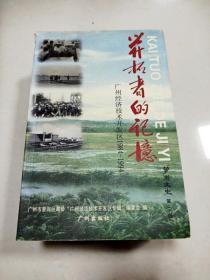EA5004725 萝岗文史第二辑--开拓者的记忆 广州经济技术开发区1984-1994含智能产业总公司的建立与转制/永和经济区筹建过程等