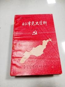 EA5004711 利津党史资料第8辑含1945-1949年利津县的参军运动/解放战争时期利津人民的支前活动/五年来清河党的建设 等