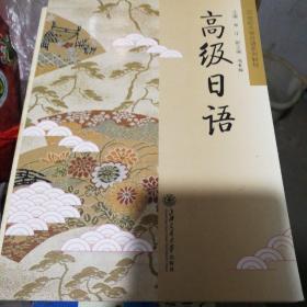 21世纪大学日语系列教材:高级日语