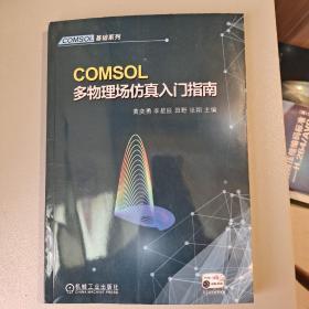 COMSOL多物理场仿真入门指南。/黄奕勇等至编,一北京机械工业出版社。