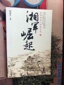 湘军崛起:近世湖南人的奋斗史 上 一版一印