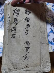 择日手抄本通书命理手抄《传家宝通书》玄学看日子手抄本八卦易经风水地理手抄本符咒