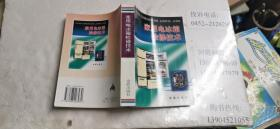 家用电冰箱检修技术  32开本  包邮挂费