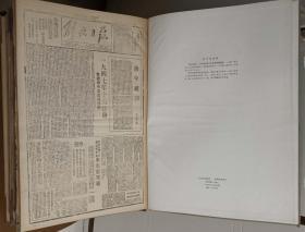 影印1947年1月1日-3月27日停刊,延安版《解放日报》合订本1册(革命史料)