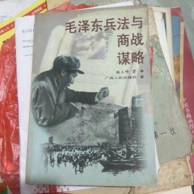 毛泽东兵法与商战谋略
