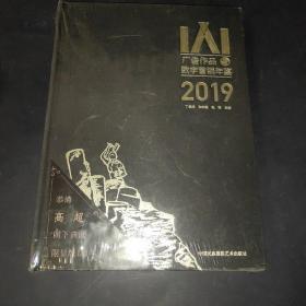 IAI广告作品与数字营销年鉴2019(全新未拆封)