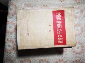 中国农村的社会主义高潮:选本