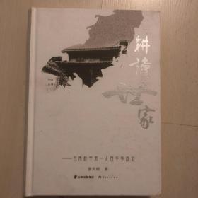 耕读世家——云南科举第一人百年家族史