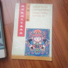 邳州民间工艺美术品