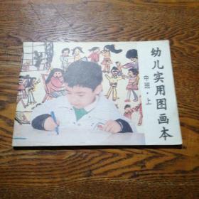 幼儿实用图画本中班上