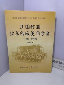民国时期北京的欧美同学会