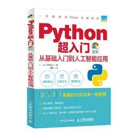 Python 超入门 从基础入门到人工智能应用【全彩】
