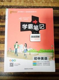 15PASS绿卡学霸笔记:初中英语(漫画图解 课堂笔记 考前冲刺 全彩版)