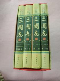 三国志(全四册) 精装附函盒