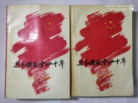 共和国风云四十年(1949-1989)上下