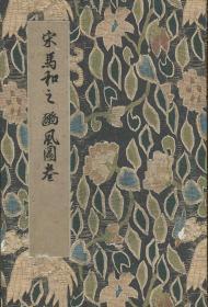 宋代马和之《豳风图卷》高清复刻版册页