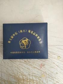 第七届中国(南京)菊花品种展览会-纪念章(见图)