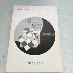 趣味数学丛书:魅力魔方(签赠本)[签名----2]