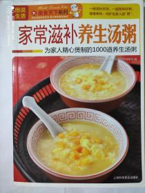 图说生活:美食天下系列:家常滋补养生汤粥