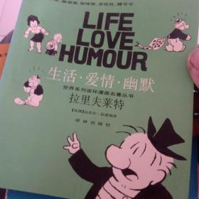 """拉里夫莱特:""""生活·爱情·幽默""""世界系列连环漫画名著丛书 朗贝尔先生 摩登姑娘 碰丁先生传 尤茜卡小姐  护士莫妮卡  菲卢特克教授  小天使"""