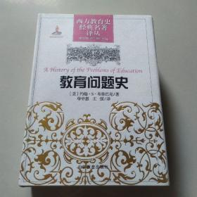 西方教育史经典名著译丛:教育问题史