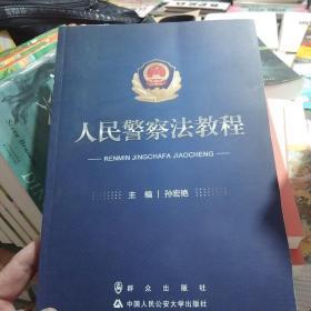 人民警察法教程