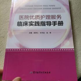 医院优质护理服务临床实践指导手册