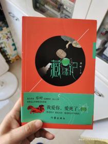 藏珠记  乔叶签名日期 钤藏珠记印
