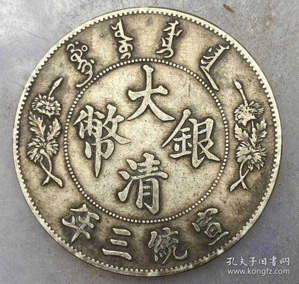 银元,老银元大清银币 宣统三年曲龙一圆