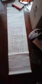 臧克家书法 字数多 保真 画芯  28X63 cm 原装裱