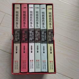 明朝那些事儿 全7册,缺第2册
