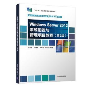 Windows Server 2012系统配置与管理项目教程(第2版)