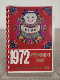 《1972 Appointment Diary Chang Hwa Commercial Bank》1972年日历笔记本,周历,台湾出版,活页装,有女星、风景、文物等24幅美图,罕见