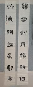 名家三金堂主书法 2.56米巨幅对联 镌云刻月赖诗伯 原稿真迹 保真