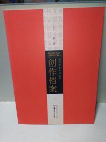 2011当代中青年书法家创作档案 下 李强