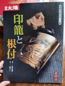 """印笼和根付 别册太阳mook 日本江户子""""粹""""文化 古典漆器金工与微雕工艺巅峰作品"""