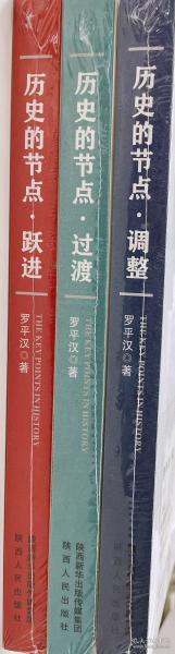 历史的节点·调整 过渡 跃进(一套三册合集)