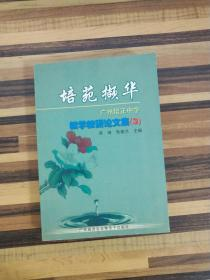 EA4000850 培苑撷华-广州培正中学 教学教研论文集(3)