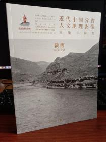 近代中国分省人文地理影像采集与研究.陕西/本书委员会编/9787203109846/研究陕西近代人文地理